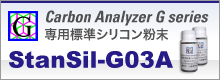 Carbon Analyzer G series 専用標準シリコン粉末 StanSil-G03A